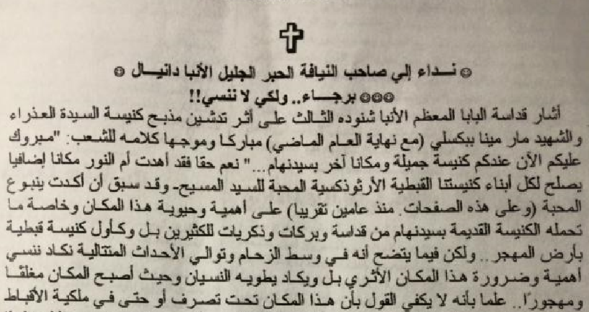Instructions from H.H. Pope Shenouda